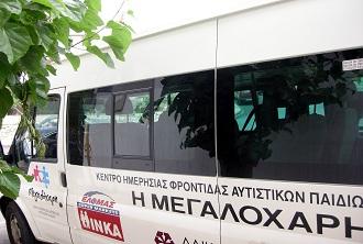 Ιδιόκτητο λεωφορείο